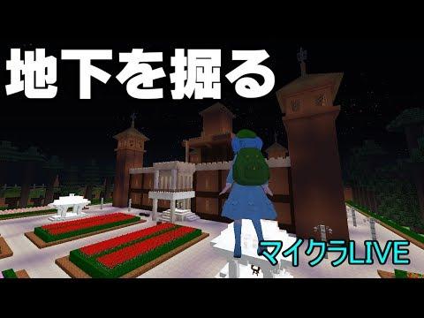 【ゆっくりみぃちゃんのマイクラライブ】紅魔館の地下をほる