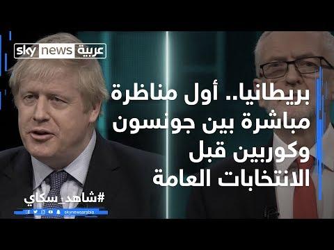 بريطانيا.. أول مناظرة مباشرة بين جونسون وكوربين  - نشر قبل 9 ساعة