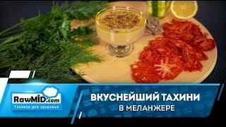 Рецепт тахини | Как приготовить кунжутную пасту в меланжере?