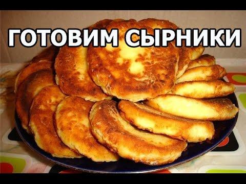 Сырники рецепты