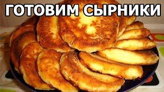 Как приготовить сырники из творога. Вкусный рецепт сырников от Ивана!