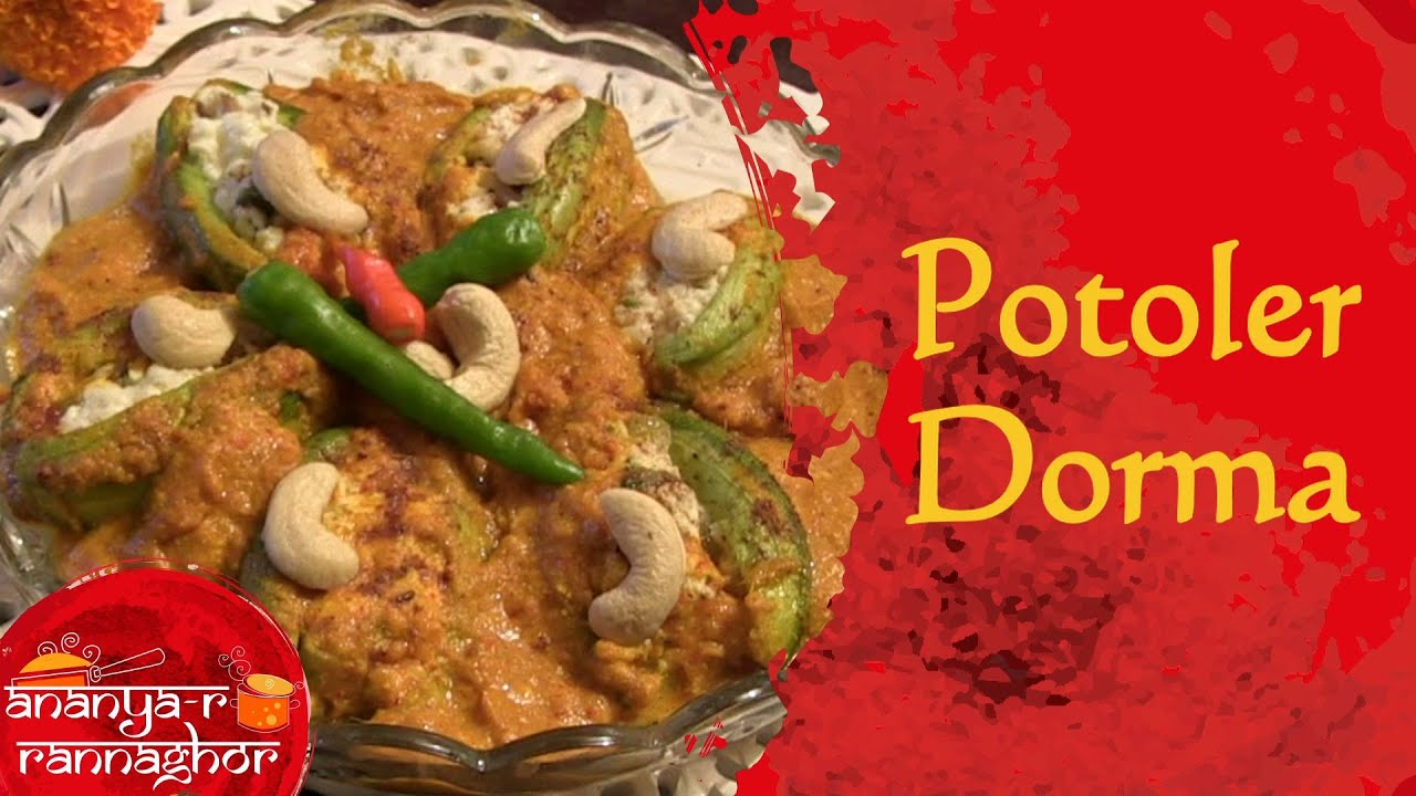 How to make stuffed pointed gourd potoler dorma bengali food how to make stuffed pointed gourd potoler dorma bengali food youtube forumfinder Images