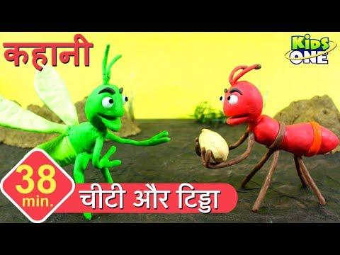 चीटी और टिड्डा | हिंदी कहानी | The Ant and The Grasshopper Story - KidsOneHindi