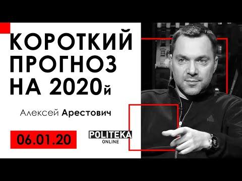 """А. Арестович: """"Короткий прогноз на 2020-й."""" Politeka, 06.01.20"""