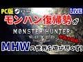 【MHW】Part91:現在HR220 ダンテ装備作るっ!モンハン復帰勢がMHWの世界を遊び尽くす!参加大歓迎!【PC/Steam版】