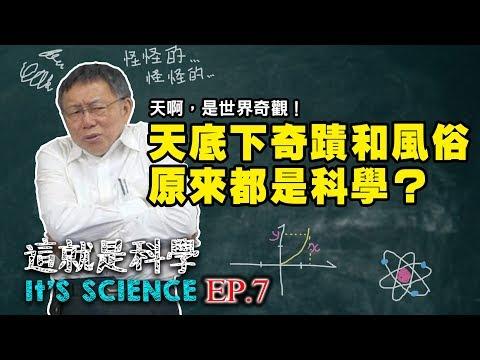 【這就是科學|柯文哲】EP7/天啊。是世界奇觀!天底下的奇蹟和風俗。竟然都可以用科學來解釋? - YouTube