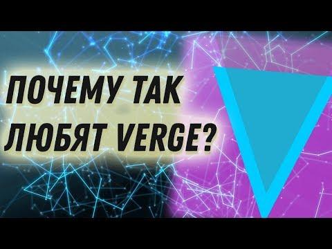 Криптовалюта Verge (XVG) | Обзор, прогноз и перспективы
