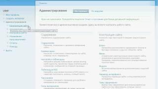 Конструкция сайта в CMS Drupal (8/21)