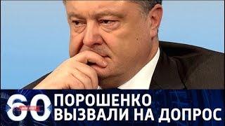 60 минут. Суд над Януковичем: Порошенко дал показания по делу о госизмене. От 21.02.18