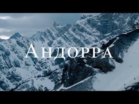 Andorra - Отдых в Пиренеях