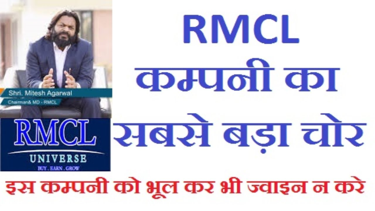 rmcl latest news | Rmcl New Update Video | #rmcl | Rmcl share | New Earning MLM Plan 2019 |