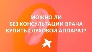видео Где купить слуховой аппарат
