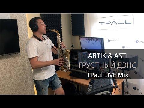 Artik & Asti - Грустный Дэнс (TPaul LIVE Mix)