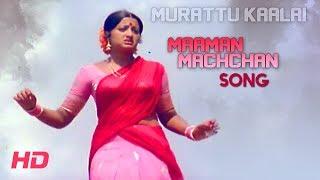 Ilayaraja Hits | Maaman Machchan Video Song | Murattu Kaalai Tamil Movie Songs | Rajinikanth