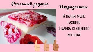 """Готовим желе из сгущенного молока/ Десерт аля """"Битое стекло"""""""