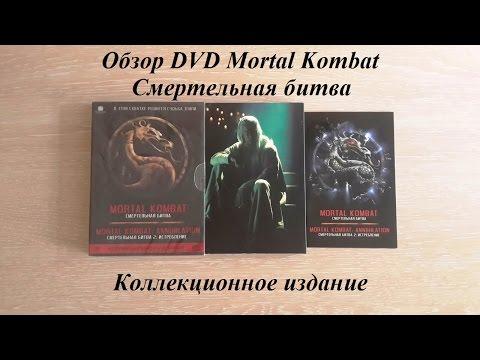 """Распаковка DVD """"Mortal kombat"""" коллекционное издание / """"Mortal kombat"""" collector's edition unboxing"""