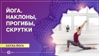 Йога для начинающих. Видео уроки. Комплекс хатха-йоги на проработку наклонов, прогибов и скруток.