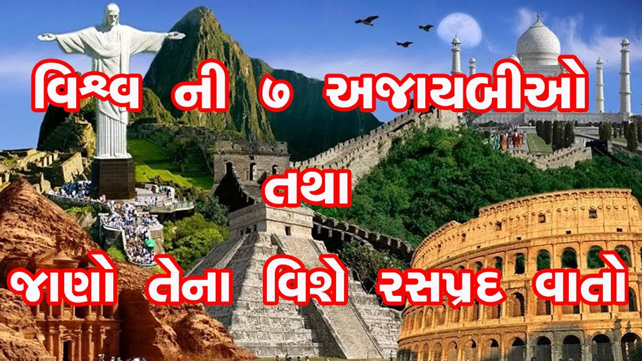 seven wonders name in hindi