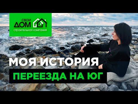 Переезд на юг. История Екатерины из Красноярска.