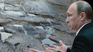 Путин и плохие дороги