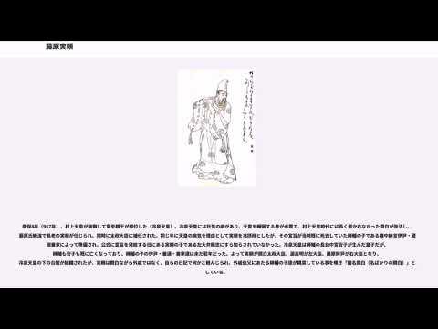 藤原実頼 - YouTube
