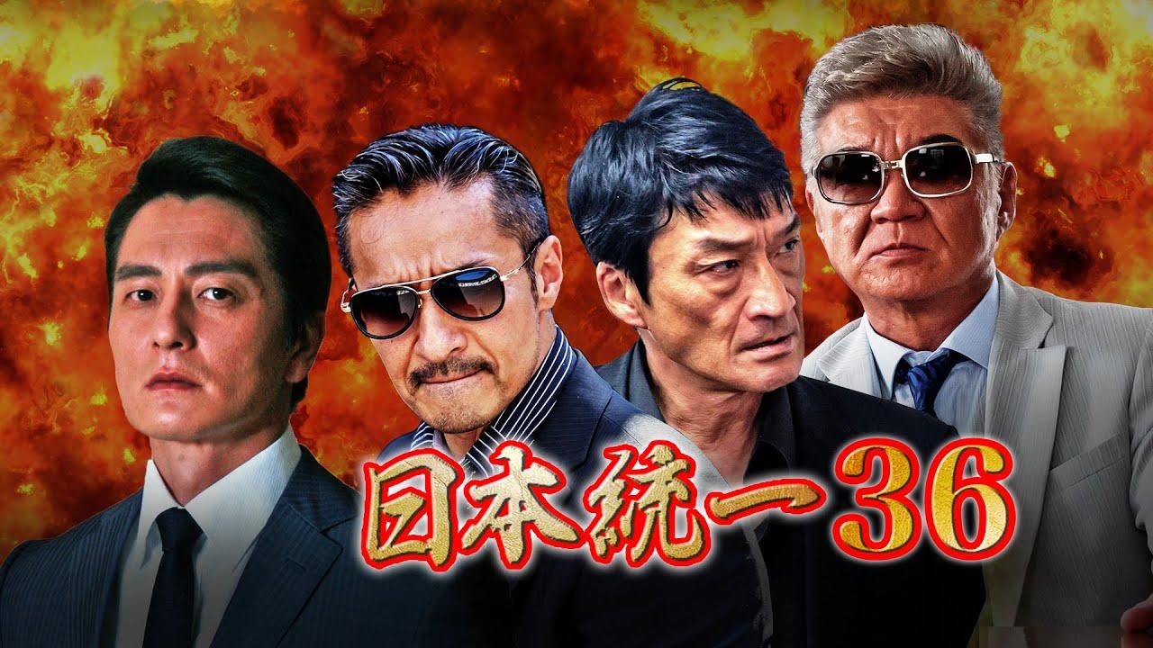 「日本統一36」の画像検索結果