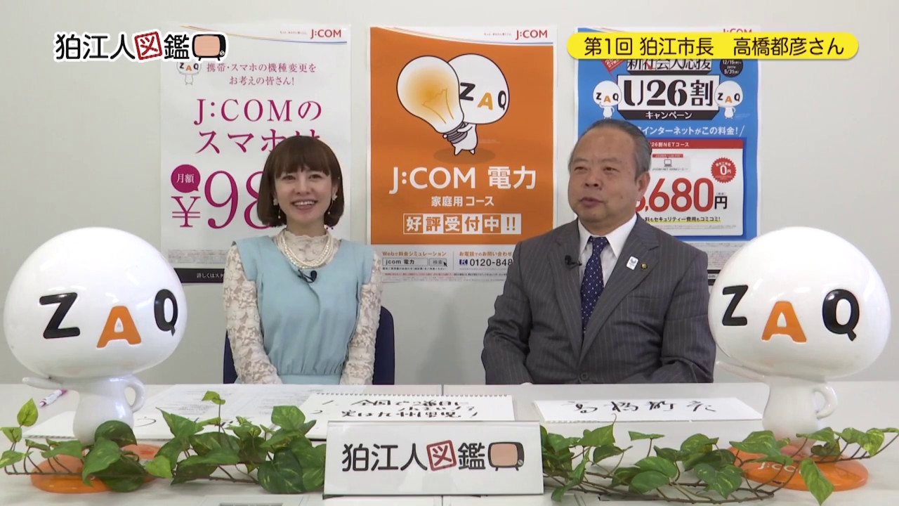 狛江人図鑑 第1回 高橋都彦さん ...