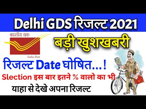 Delhi GDS RESULT 2021    Delhi GRAMIN DAK SEVAK RESULT 2021    Result 29