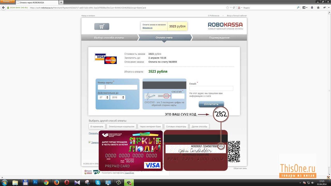 инструкция по оплате картами mastercard