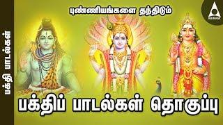 மாசிமகம் 2019 சிறப்பு பாடல்கள்   புண்ணியங்களை பெற்றிடுவோம்   பக்தி பாடல்கள்   Tamil Bhakthi Songs