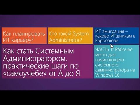 ИТ-карьера:как стать Системным Администратором-практические шаги,часть 01-готовим рабочее место