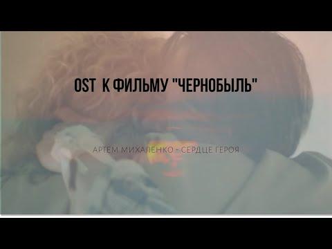 Сериал «Чернобыль 2019» OST к фильму. Артем Михаленко - Сердце героя
