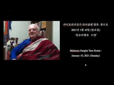 라마글렌님 법문- 입보리행론 17장