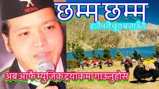 nepali karaoke song chhamma chhamma by bimal dangi