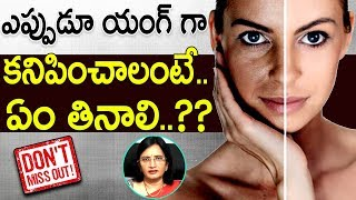 Reversing Age l What to Eat to Look Younger-Lalitha Reddy-Fantaize Beauty and Health Gallery-Hai TV