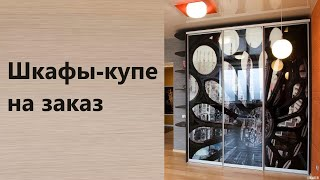 Шкафы-Купе на Заказ. Мебель Контраст