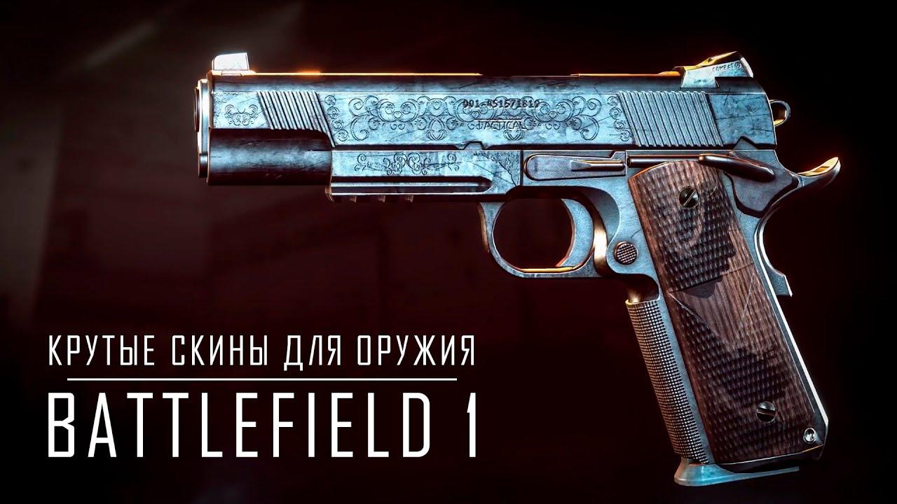 Battlefield 1 | Как будут выглядеть оружейные скины?