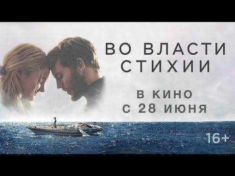 ВО ВЛАСТИ СТИХИИ | Второй трейлер | Уже в кино