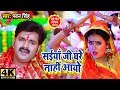Pawan Singh का Latest Devi Geet Video सईया जी घरे mp3 song Thumb