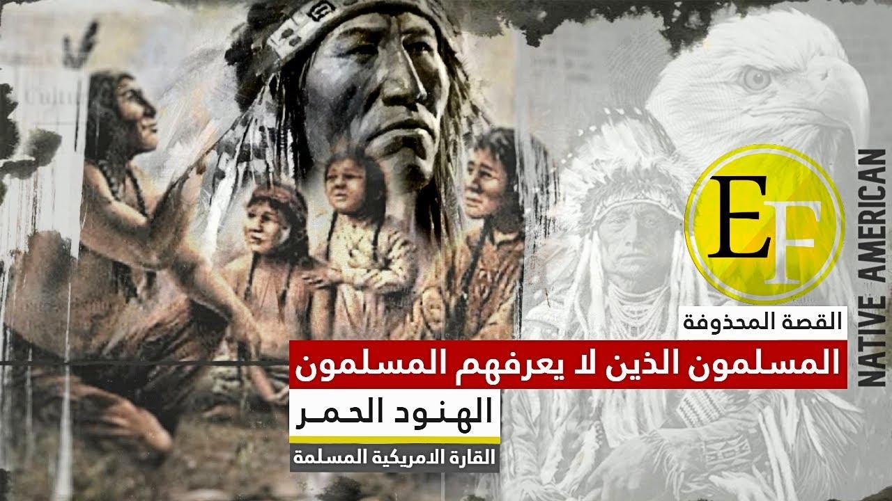 حقيقة الهنود الحمر وعلاقتهم بالاسلام ووثائق الكنيسة المحظورة لامريكا | القصة المخفية من التاريخ