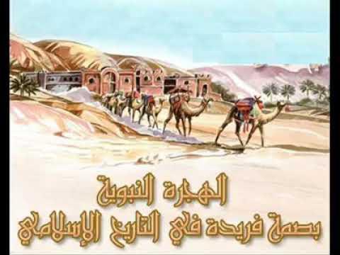 الهجرة النبويه انشودة من مكه للمدينه هاجر طه هادينا