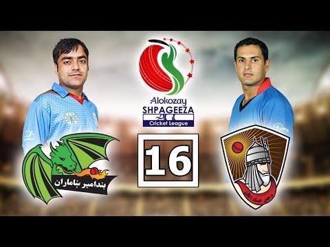 Shpageeza S.5 - Mis Ainak Knights VS Band e Amir Dragons - 16th Match 2017