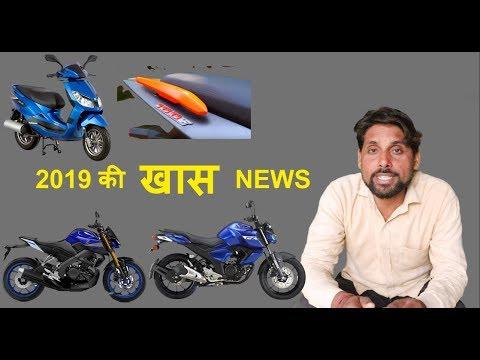 2019 Bike  EL Scooter news FZ V3 ABS Pulsar 180F MT15 R15V3 ABS