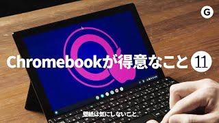 【2021年版】クロームブックは単なる廉価PCじゃない。Chrome OSの特徴・使い方まとめ!(Chrome OS 89対応)