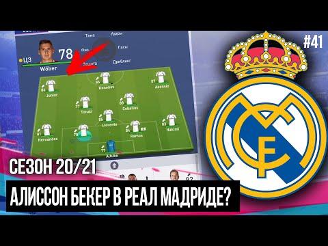 КТО НОВЫЙ ГЕРОЙ РЕАЛА?   ПЕРСПЕКТИВНЫЕ ИГРОКИ   FIFA 19   Карьера тренера за Реал Мадрид [#41]