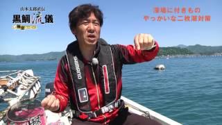 黒鯛流儀 ザ 極意 ムービー 『深場に付きもの やっかいな二枚潮対策』