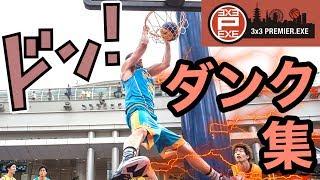 「豪快!! 気持ちいい!! 3x3ダンク集 8選手登場!」世界最高峰3人制バスケ 3x3 PREMIER.EXE