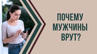 Почему мужчины врут Советы от психолога о том что делать если мужчина лжёт Наталья Корнеева