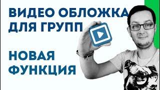 Живая обложка для сообществ в Вконтакте   Видео обложка для группы в ВК