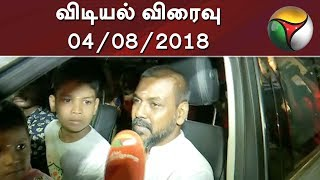Vidiyal Viraivu | 04-08-2018 | Puthiya Thalaimurai TV